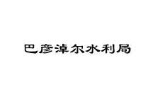 巴彦淖尔水利局(河道治理)